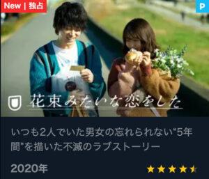 U-NEXT-花恋