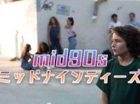 mid90s-ミッドナインティーズ