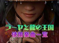 映画『ラーヤと龍の王国』で使われている主題歌・曲まとめ!