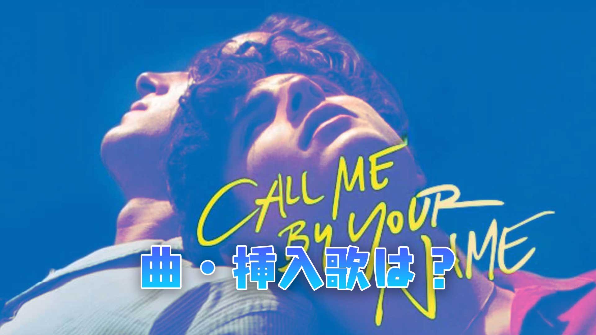 映画『君の名前で僕を呼んで』で使われている曲・挿入歌まとめ!