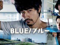 BLUE-ブルー